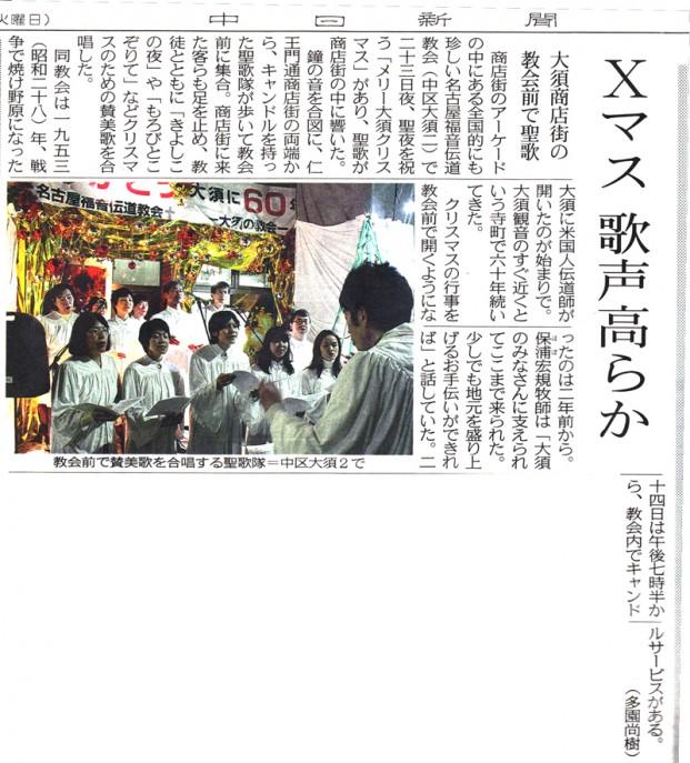 12月24日中日新聞朝刊