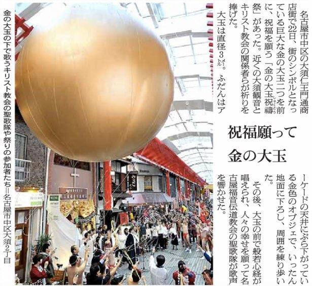 2014年11月23日朝日新聞・地域面