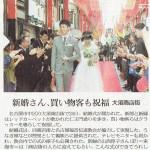 10月25日朝日新聞