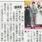 10月24日中日新聞