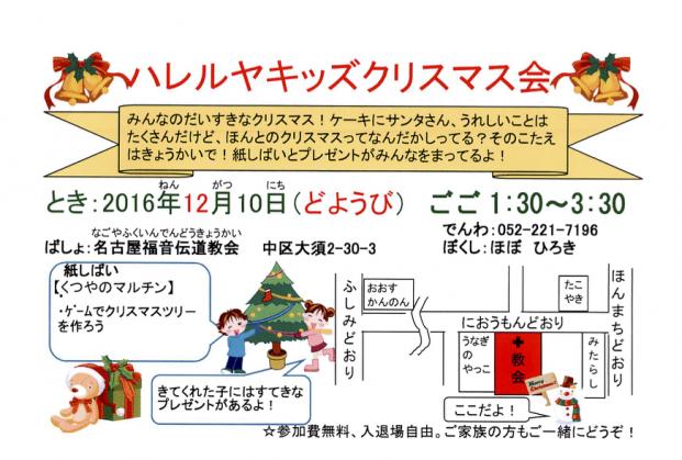 ハレルヤキッズ・クリスマス会
