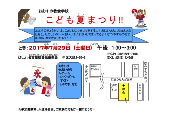 子ども集会サマースペシャル2017