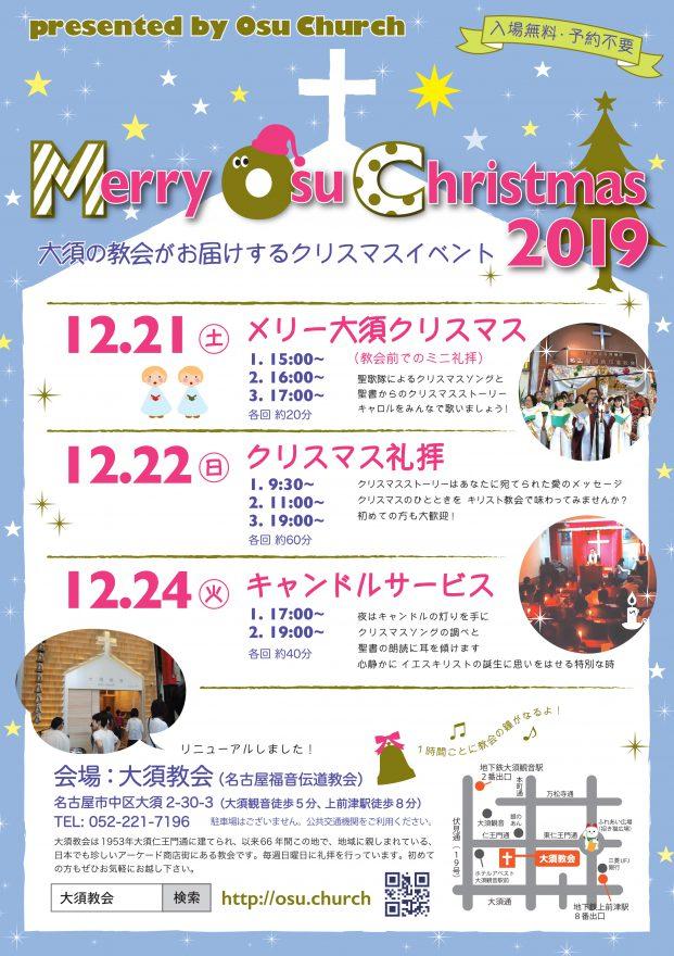 メリー大須クリスマス